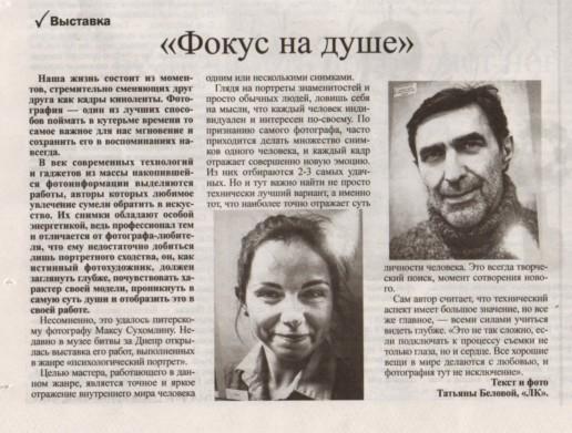 «Фокус на душе» — выставка Макса Сухомлина, публикация в газете Лоевский край